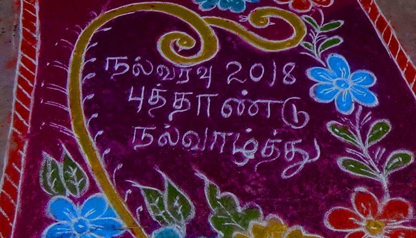 Tamil Nadu: znowu w Auroville