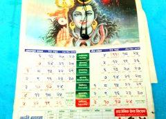 Kalendarz Nepali Vikram Sambat