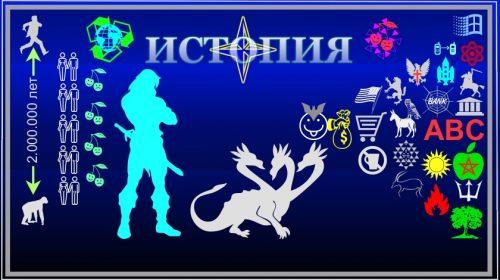 История Богатырей и Купцов