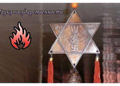 Саткод символ на еврейском флаге