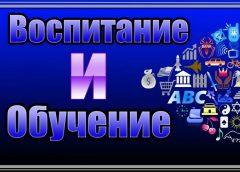 Проблемы образования в России