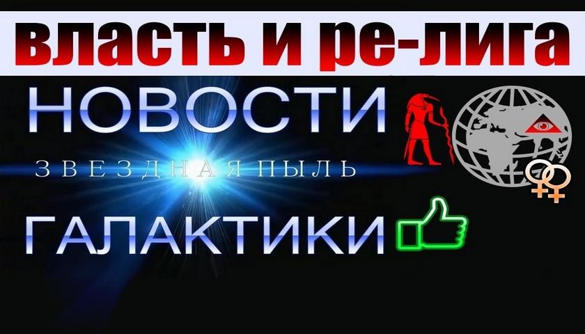 История власти Ре-лиги