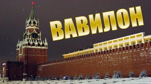 Перевод истории Вавилона