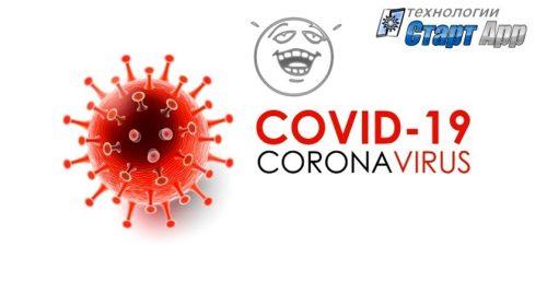 Позитив от коронавируса