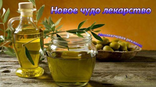 Оливковое масло лечит от Альцгеймера