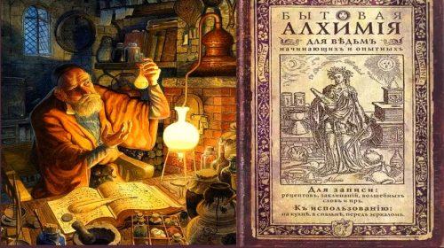 Нанотехнология и алхимия