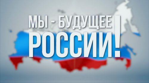 Как будет выглядеть будущее России