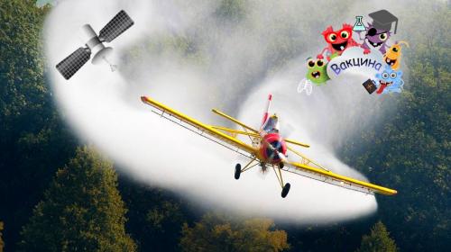 Вакцинация с самолётов и спутников