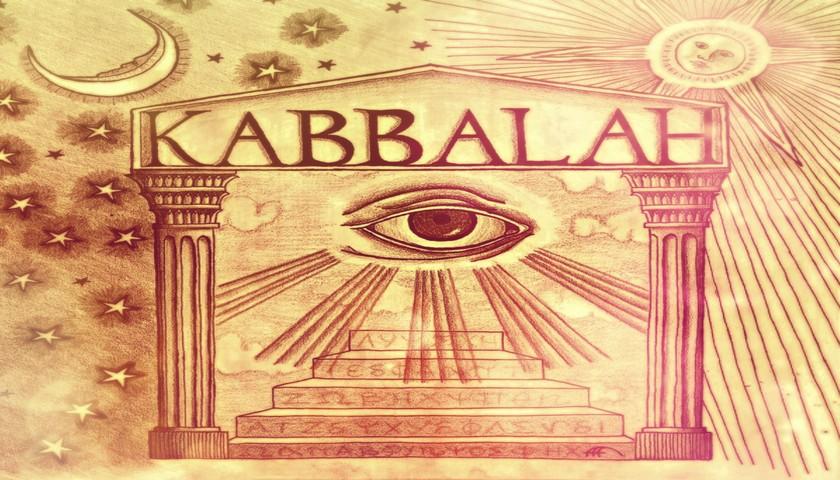 Кабалистическая система цивилизации