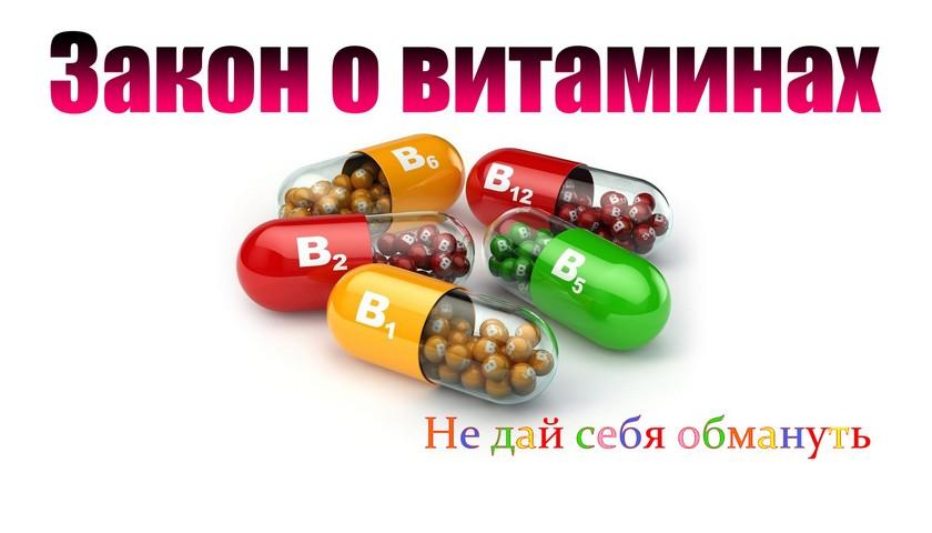 Что нужно знать о рекламе витаминов