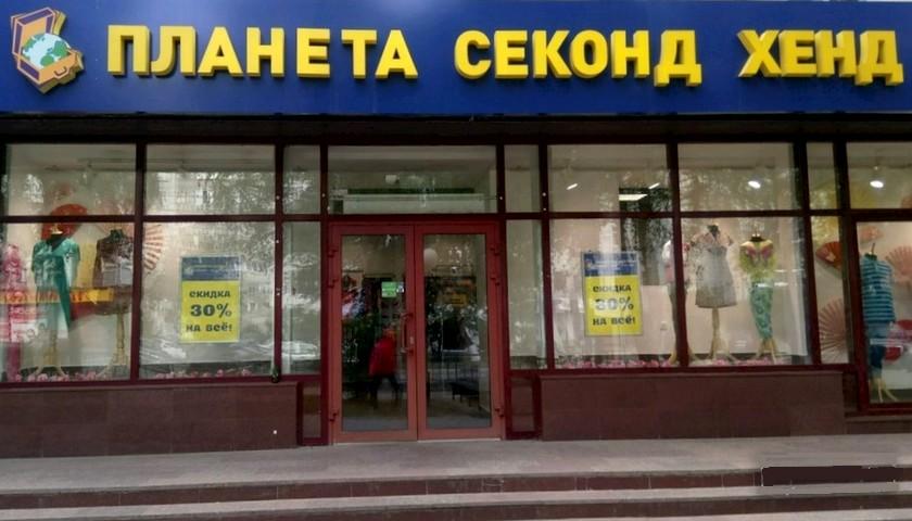 Магазины для бедных