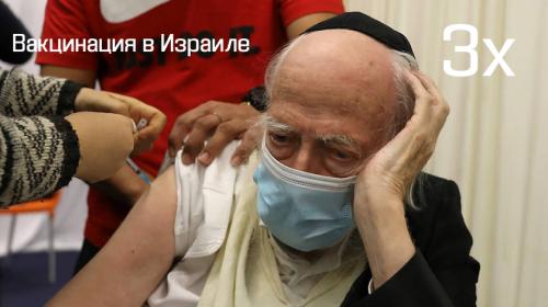 Вакцинация третьей дозой в Израиле