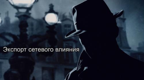 Распространение шпионских сетей в России